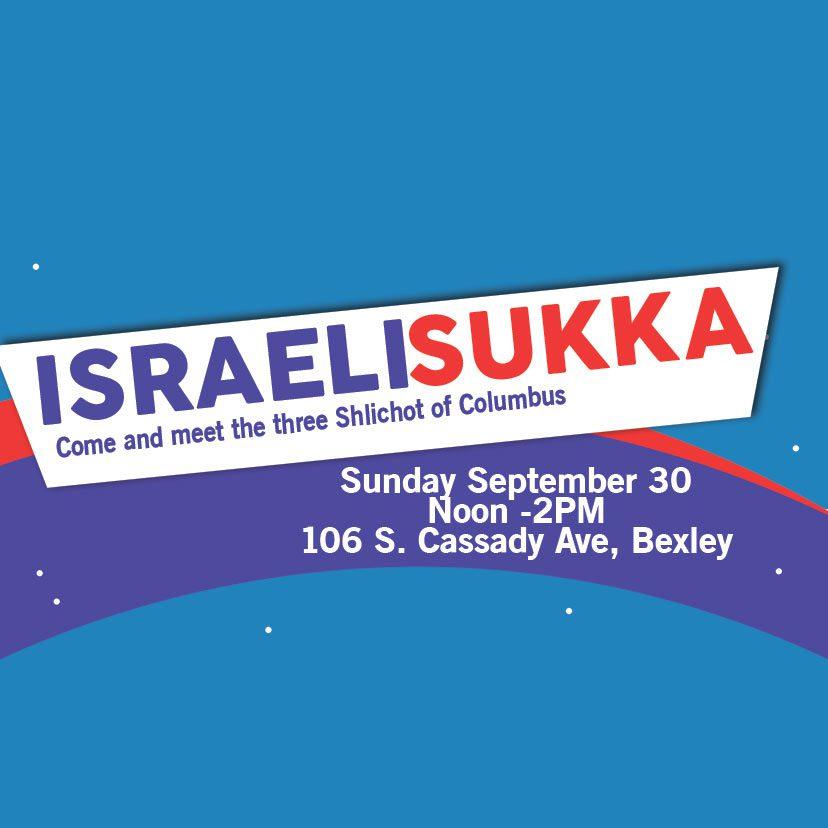 Israeli Sukka