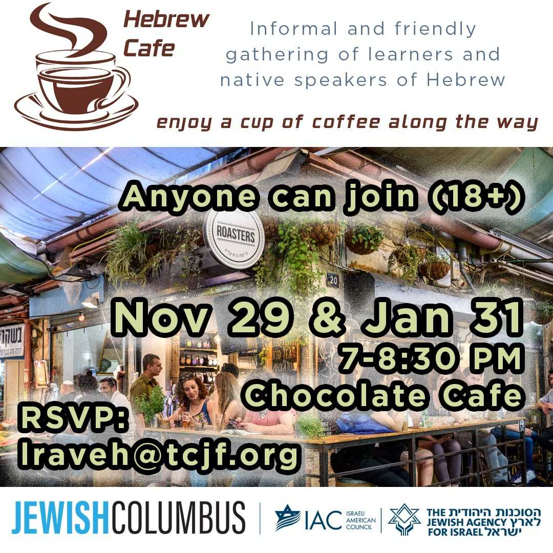 Hebrew Cafe