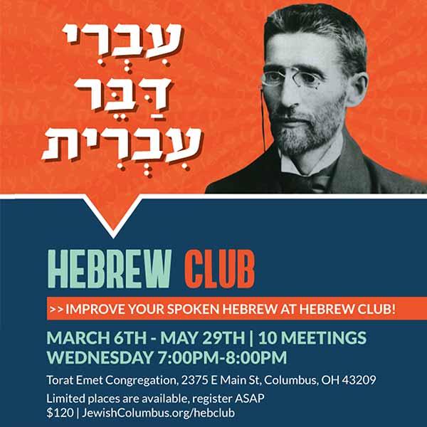 HebrewClub